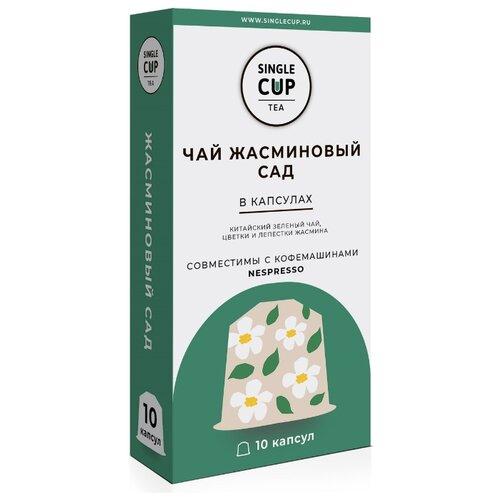 Чай в капсулах Single Cup зеленый Жасминовый Сад, 10 капс. чай в капсулах greenfield raspberry cream 10 капс