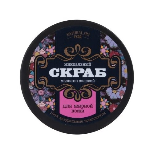 Царство ароматов Natural Spa уход Масляно-соляной скраб для жирной кожи, 250 г qp масляно кофейный скраб лемонграсс 100 г