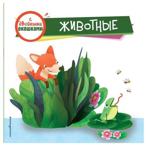 Купить Книжка с сюрпризом. Животные, ЭКСМО, Книги для малышей
