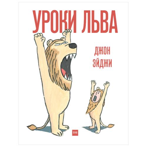 Купить Эйджи Д. Уроки льва , Манн, Иванов и Фербер, Детская художественная литература