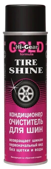 Очиститель шин Hi-Gear Tire Shine, 0.5 кг