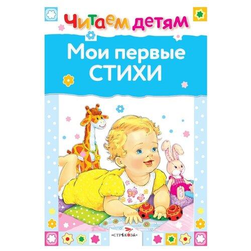 Купить Читаем детям. Мои первые стихи, Стрекоза, Книги для малышей