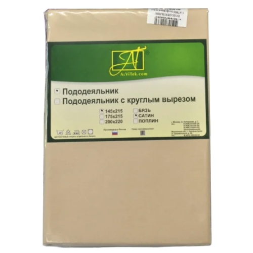 Пододеяльник АльВиТек сатин 175 х 215 см кофейная пена