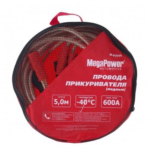 Пусковые провода MegaPower M-60050, 600А, 5 м