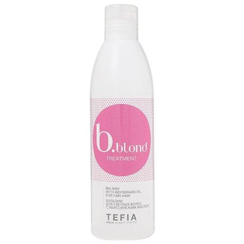 Фото - Tefia бальзам B.Blond Treatment для светлых волос с абиссинским маслом, 250 мл tefia bblond маска для светлых