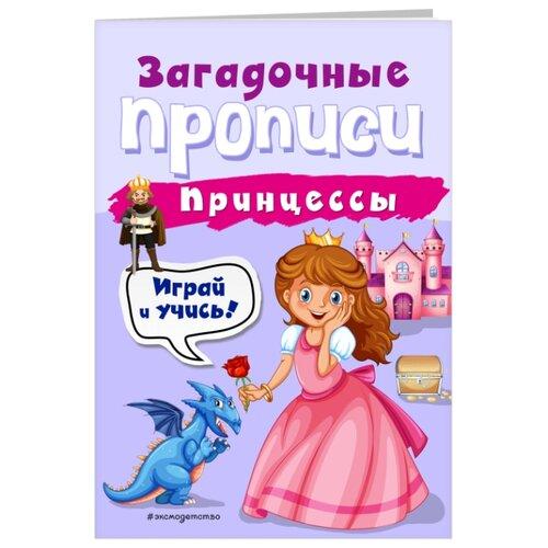 Абрикосова И. Загадочные прописи. Принцессы эксмо нешкольная тетрадь игра нешкольные задания красная и абрикосова