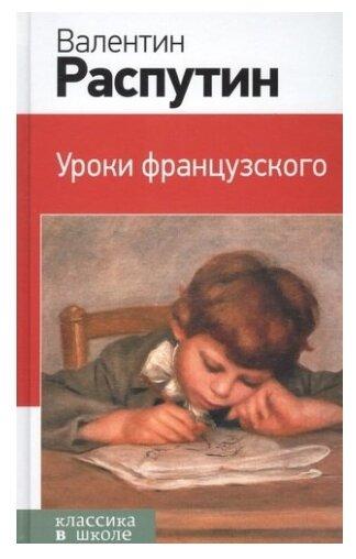 """Распутин В. """"Классика в школе. Уроки французского"""" — Художественная литература для детей — купить по выгодной цене на Яндекс.Маркете"""