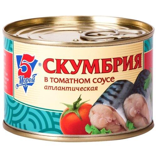 Фото - 5 Морей Скумбрия атлантическая в томатном соусе, 250 г скумбрия атлантическая 5 морей натуральная в масле 250 г