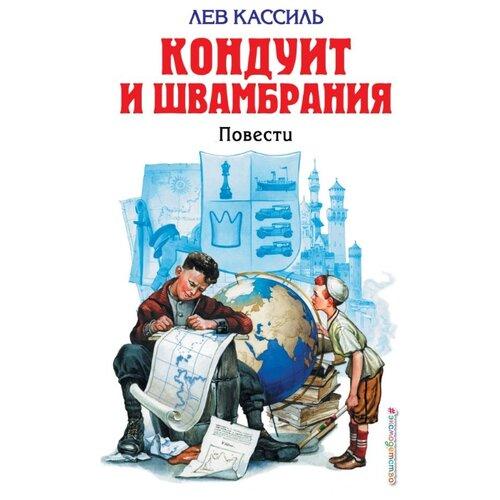 Купить Кассиль Л.А. Кондуит и Швамбрания , ЭКСМО, Детская художественная литература