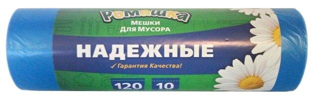 Мешки для мусора Ромашка ВЛ 120-02 120 л (10 шт.)