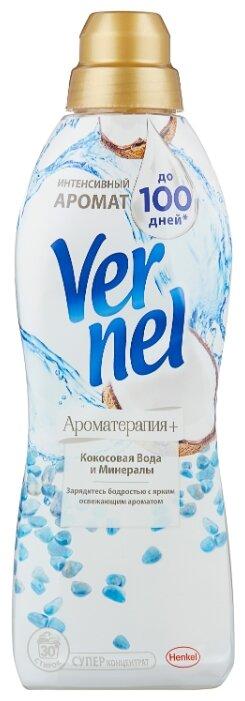 Купить Vernel Концентрированный кондиционер для белья Ароматерапия+ Кокосовая вода и минералы, 0.91 л, флакон по низкой цене с доставкой из Яндекс.Маркета