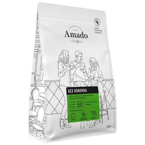 Кофе в зернах Amado Без кофеина, арабика, 200 г