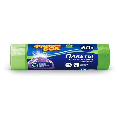 Мешки для мусора Фрекен БОК 16403050 60 л (10 шт.) зеленый мешки для мусора лайма комплект 5 упаковок по 30 шт 150 мешков 30 л черные в рулоне 30 шт пнд 8 мкм 50х60 см ±5