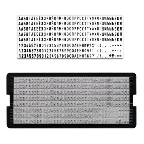 Касса русских букв и цифр, для самонаборных печатей и штампов TRODAT, 328 символов, шрифт 3 мм, 64311