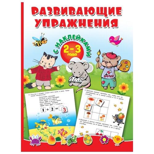 Фото - Дмитриева В.Г. Развивающие упражнения с наклейками. 2-3 года развивающие книжки издательство аст книга обучающие упражнения с наклейками 3 4 года