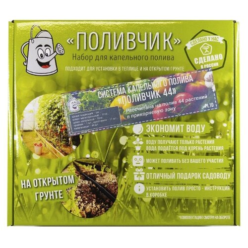 Поливчик Система капельного полива 44, длина шланга:10 м, кол-во растений: 44 шт.