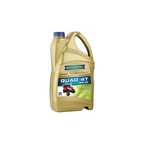 Полусинтетическое моторное масло Ravenol Quad 4T SAE 10W-40, 4 л моторное масло ravenol tsi sae 10w 40 4 л