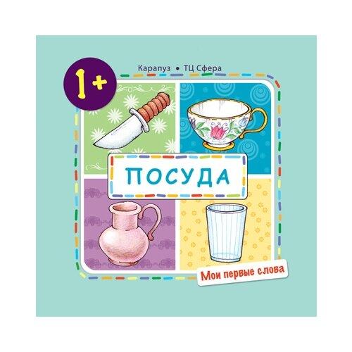 Купить Громова Ольга Евгеньевна Мои первые слова. Посуда. 1+ , Карапуз, Учебные пособия