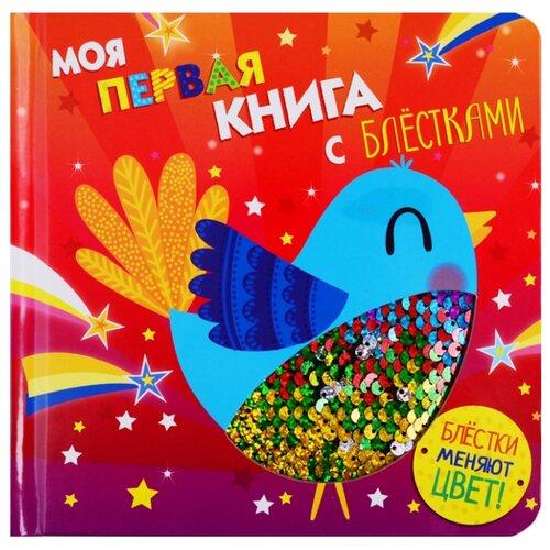 Купить Стрекоза Тактильная книжка Моя первая книга с блестками. Птичка, Книжки-игрушки