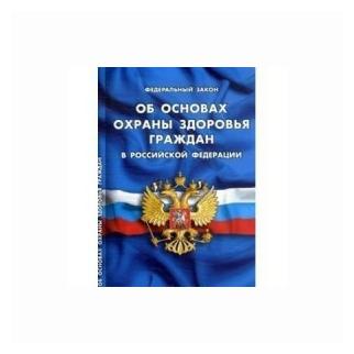 Об основах охраны здоровья граждан в Российской Федерации