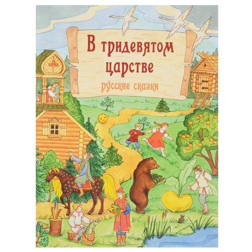 Купить В тридевятом царстве. Русские сказки, Редкая птица, Детская художественная литература