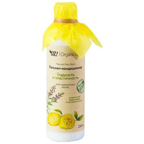 OZ! OrganicZone бальзам-кондиционер Гладкость и эластичность для нормальных волос, 250 мл