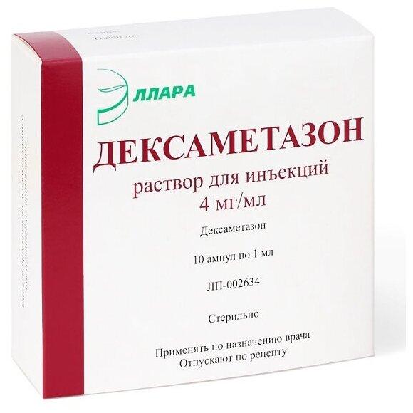 Дексаметазон р-р д/инъекц. 4мг/мл амп 1мл №10