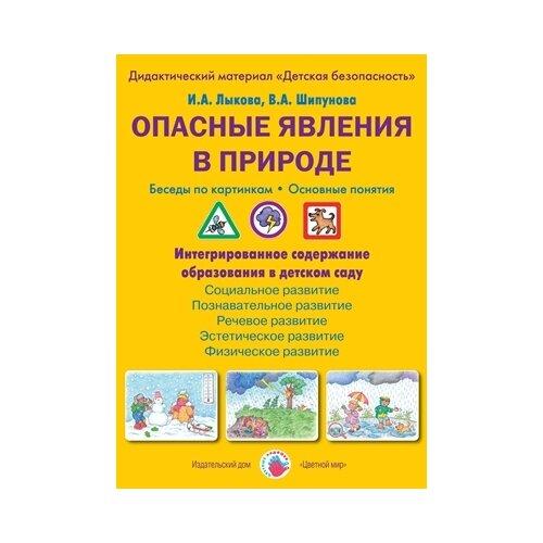 Купить Лыкова И.А. Опасные явления в природе. Беседы по картинкам. Основные понятия , Цветной мир, Учебные пособия