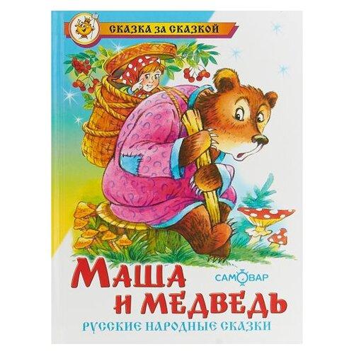 Купить Сказка за сказкой. Маша и медведь. Русские народные сказки, Самовар, Детская художественная литература