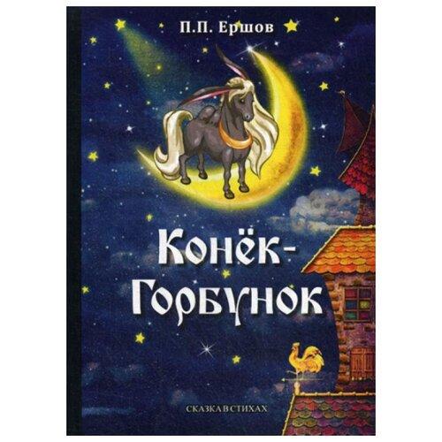 Купить Ершов П.П. Конек-Горбунок , T8RUGRAM, Детская художественная литература