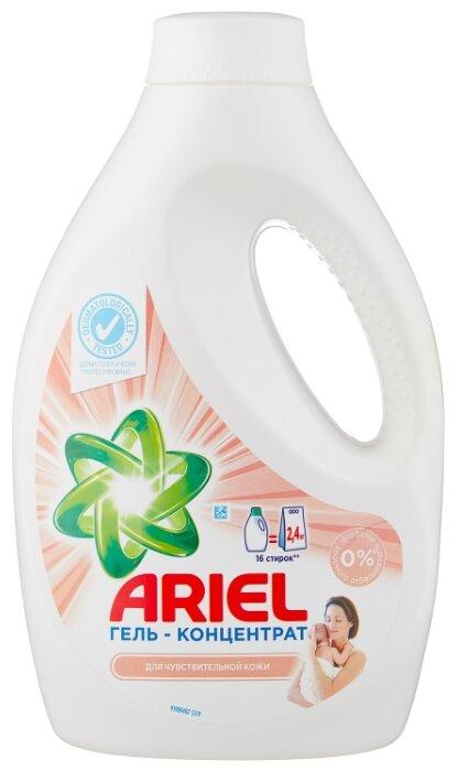 Гель для стирки Ariel для чувствительной кожи