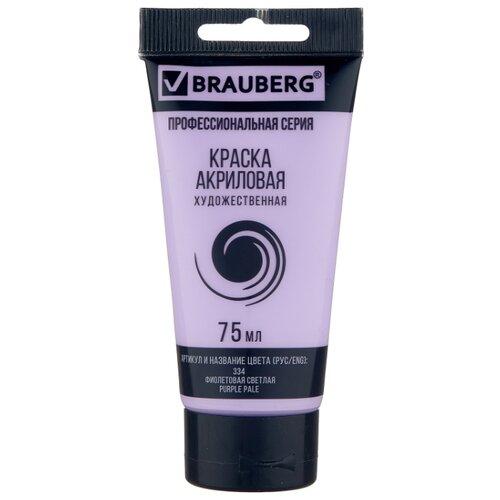 Купить BRAUBERG Краска акриловая художественная Профессиональная серия 75 мл фиолетовая светлая, Краски