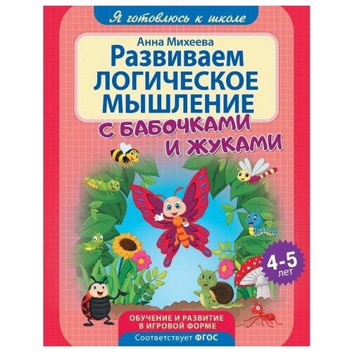 Купить Михеева Анна Развиваем логическое мышление с бабочками и жуками. Обучение и развитие в игровой форме. 4-5 лет , ND Play, Учебные пособия