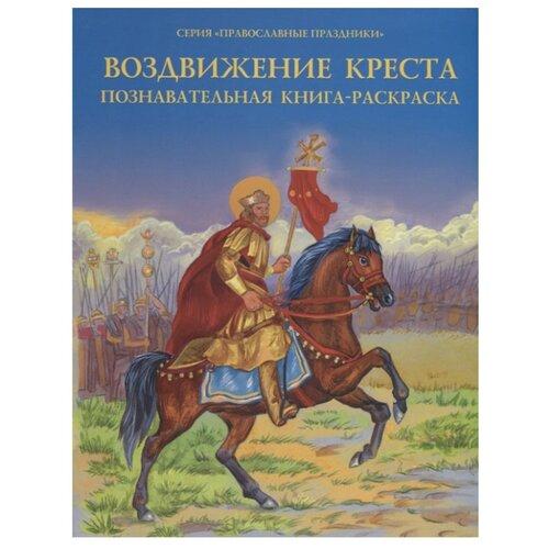 цена на Сибирская Благозвонница Раскраска. Православные праздники. Воздвижение креста.