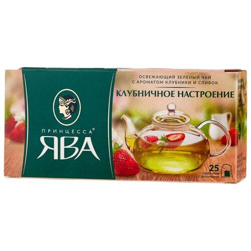 Чай зеленый Принцесса Ява Клубничное настроение в пакетиках , 25 шт. принцесса тиана купить