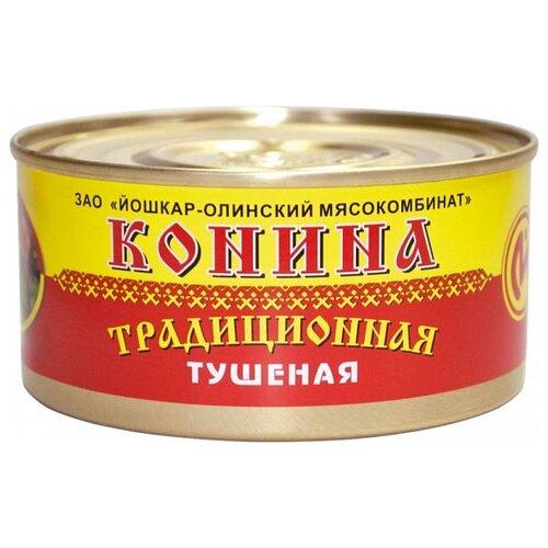 Йошкар-Олинский мясокомбинат Конина тушеная Традиционная 325 г