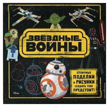 Купить книгу Звездные Войны. Отличные поделки и рисунки создать тебе предстоит по низкой цене с доставкой из Яндекс.Маркета