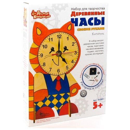 Десятое королевство Деревянные часы своими руками Котенок (01963)