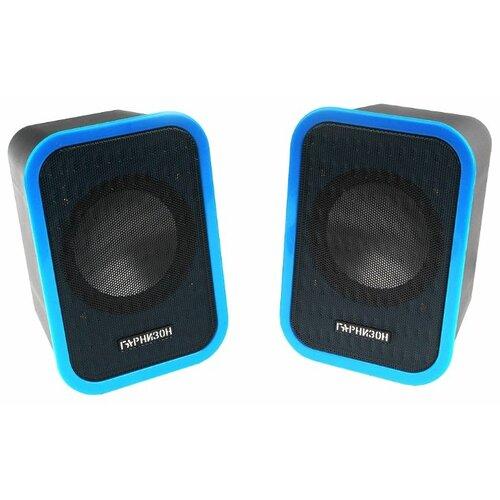 Компьютерная акустика Гарнизон GSP-110 синий / черный