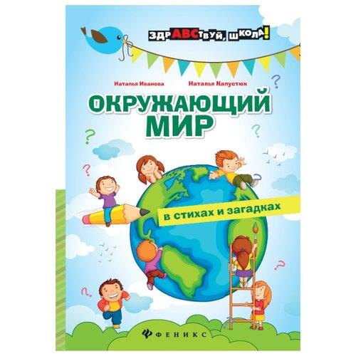 Купить Иванова Н.В. Окружающий мир в стихах и загадках , Феникс, Учебные пособия