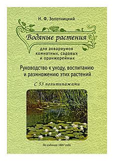 Золотницкий Н.Ф.