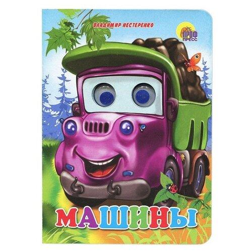Купить Нестеренко В.Д. Машины , Prof-Press, Книги для малышей