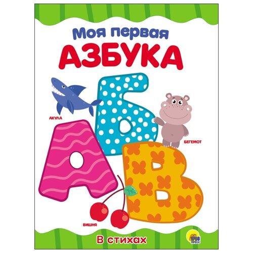 Купить Моя первая азбука, Prof-Press, Учебные пособия