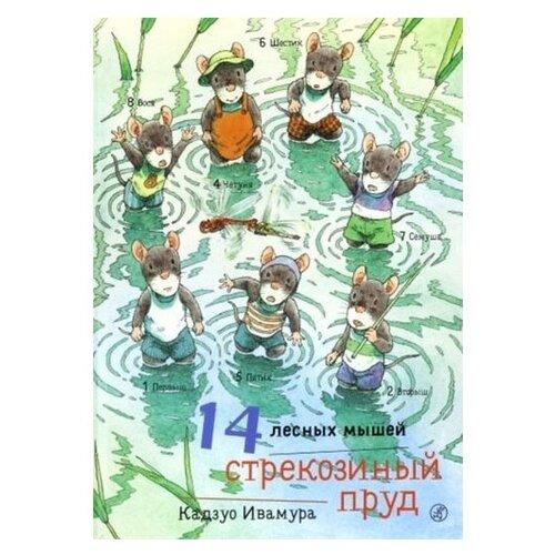 Купить Ивамура К. 14 лесных мышей. Стрекозиный пруд , Самокат, Детская художественная литература