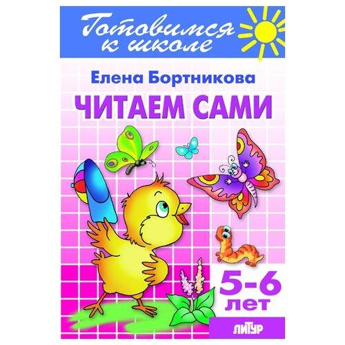 Купить Бортникова Е. Читаем сами. Для детей 5-6 лет , Литур, Учебные пособия