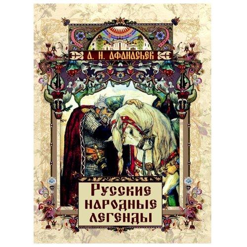 Афанасьев А. Н. Русские народные легенды афанасьев а н русские народные сказки