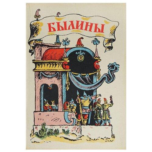 Купить Былины, Мелик-Пашаев, Детская художественная литература