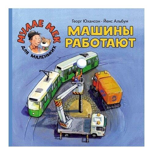 Купить Юхансон Г. Мулле Мек. Машины работают , Мелик-Пашаев, Книги для малышей