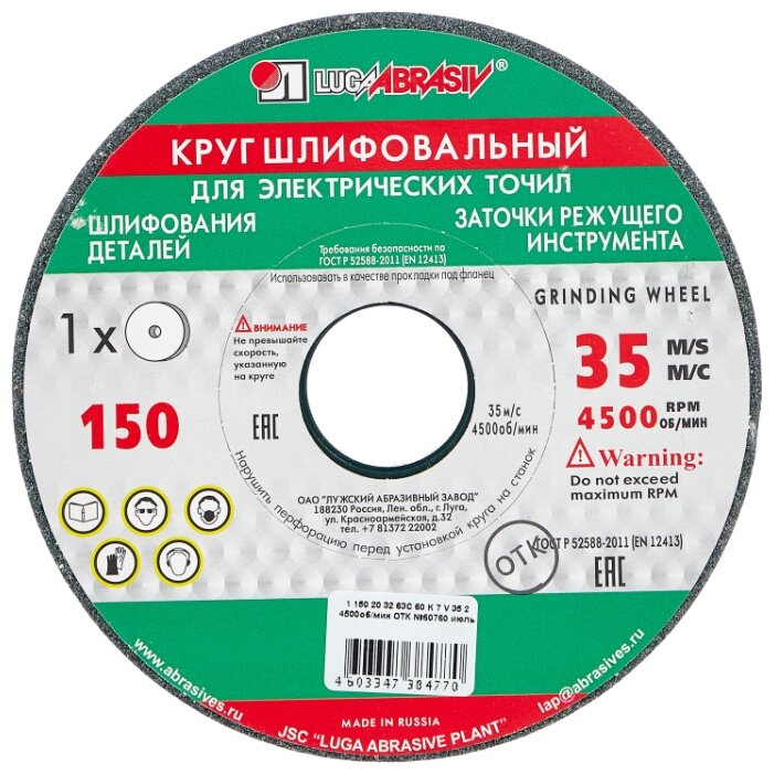 Шлифовальный круг LUGAABRASIV 150х20х32 63С Р60
