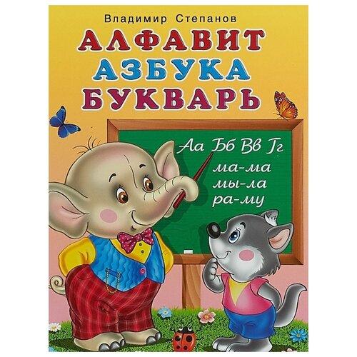 Степанов В. Алфавит, азбука, букварь степанов в букварь учебник с наклейками